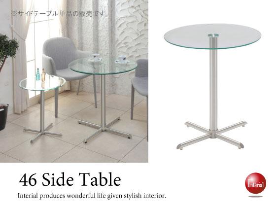強化ガラス&スチール脚・サイドテーブル(直径46cm)【完売しました】