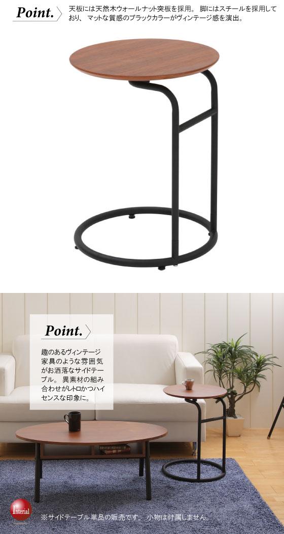 天然木ウォールナット&スチール製・丸型サイドテーブル(直径40cm)