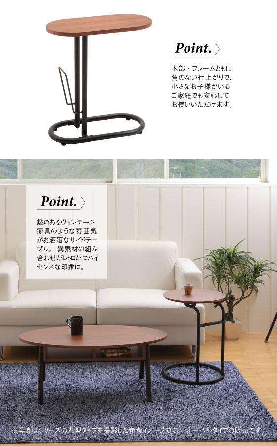 天然木ウォールナット&スチール製・オーバル型サイドテーブル(幅50cm)