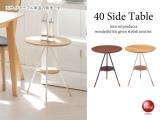 天然木製・丸型ツートンサイドテーブル(直径40cm)