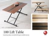 昇降式・天然木製ダイニングテーブル(幅100cm)完成品