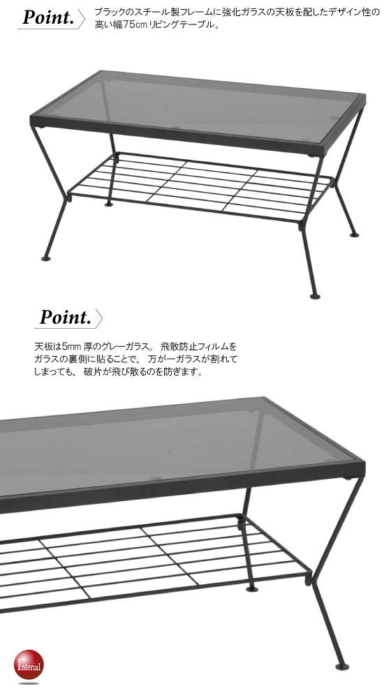 強化ガラス&スチール製・ローテーブル(幅75cm)