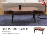 天然木ウォールナット&スチール製・オーバル型ローテーブル(幅90cm)