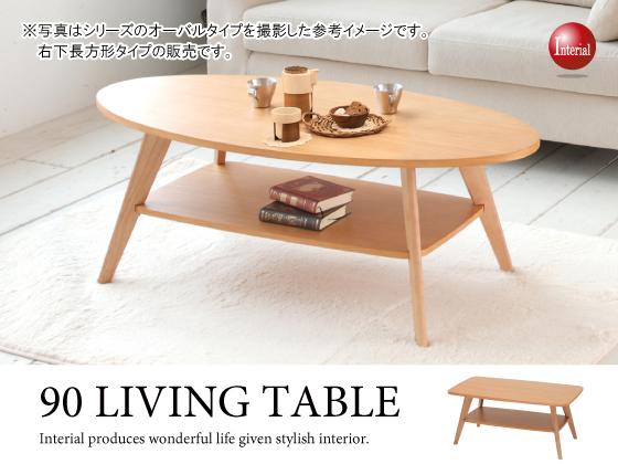 木目調・収納棚付きリビングテーブル(幅90cm)
