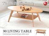 木目調・収納棚付きリビングテーブル(幅90cm)ナチュラル