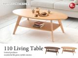 木目調・収納棚付きオーバル型リビングテーブル(幅110cm)【完売しました】