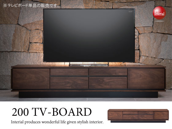 天然木ウォールナット材・幅200cmテレビボード(開梱組立設置サービス付き)