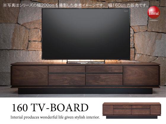 天然木ウォールナット材・幅160cmテレビボード(開梱組立設置サービス付き)