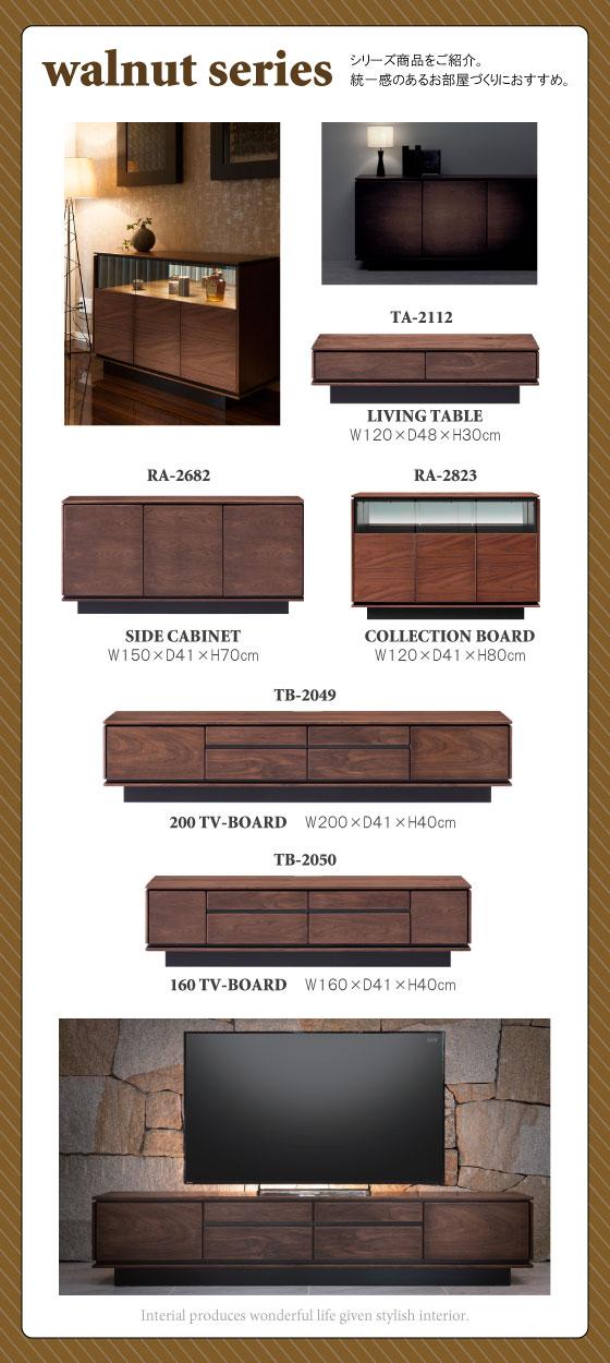 天然木ウォールナット材・幅120cmリビングテーブル(完成品)開梱設置サービス付き