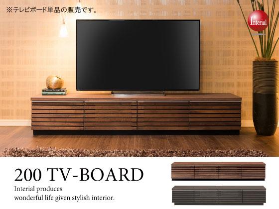 天然木ウォールナット/アッシュ材・幅200cmテレビボード(完成品)開梱設置サービス付き