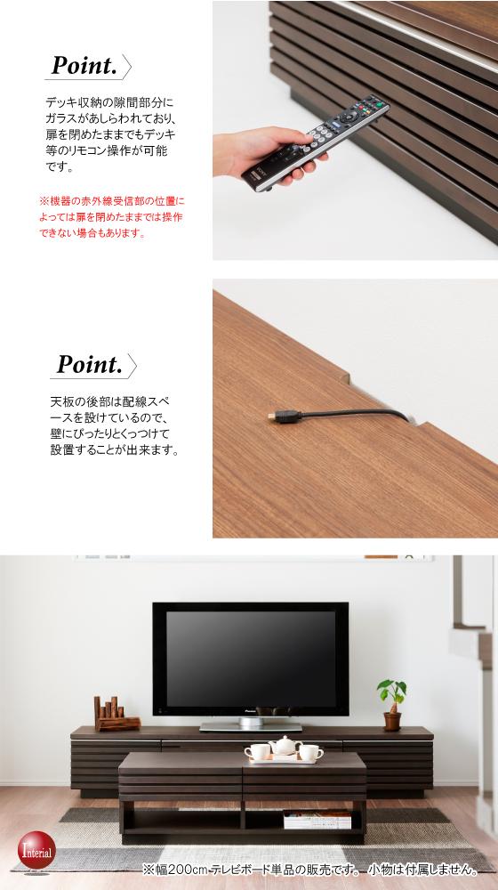 幅200cm・天然木ウォールナット/アッシュ製テレビ台(完成品)開梱設置サービス付