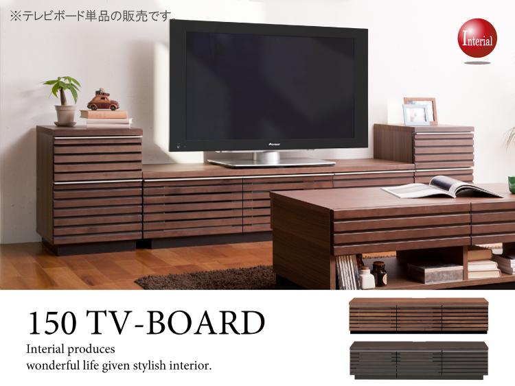 天然木ウォールナット/アッシュ材・幅150cmテレビボード(完成品)開梱設置サービス付き