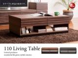 天然木ウォールナット/アッシュ材・幅110cmリビングテーブル(完成品)開梱設置サービス付き
