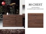 天然木ウォールナット製・高級モダン幅80cmチェスト(完成品)開梱設置サービス付き