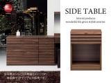 天然木ウォールナット製・高級モダン幅40cmサイドテーブル(完成品)開梱設置サービス付き