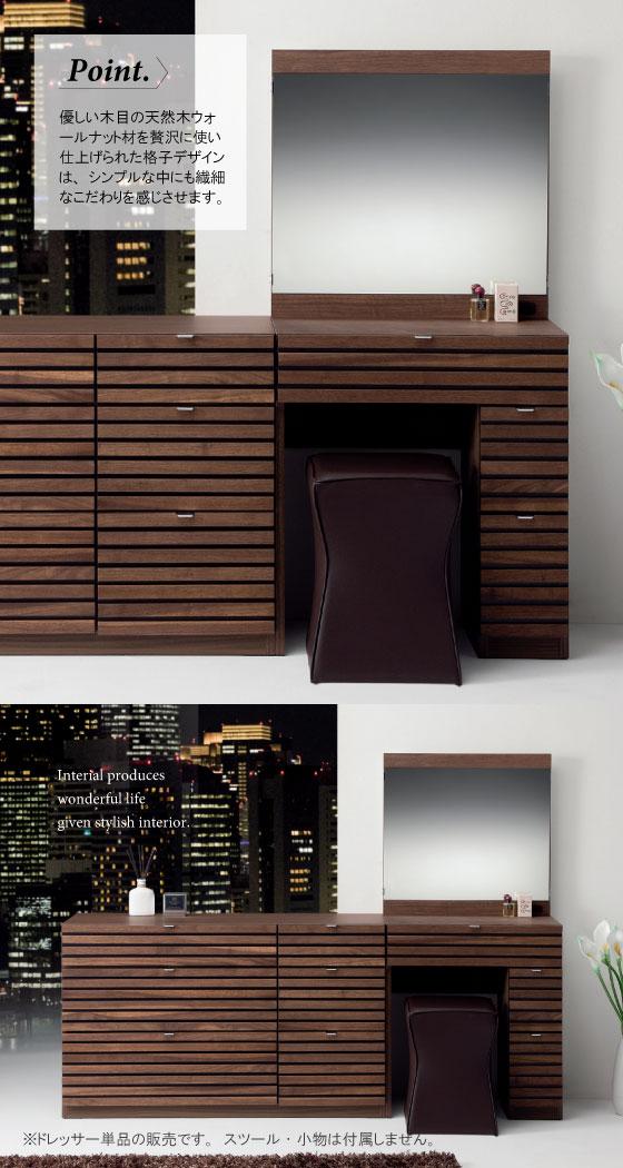 天然木ウォールナット製・高級モダン幅65cmドレッサー(完成品)開梱組立設置サービス付き
