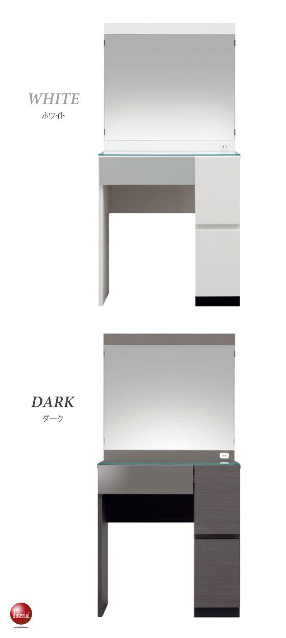 モダン幾何学デザイン・幅65cmドレッサー(完成品)開梱組立設置サービス付き