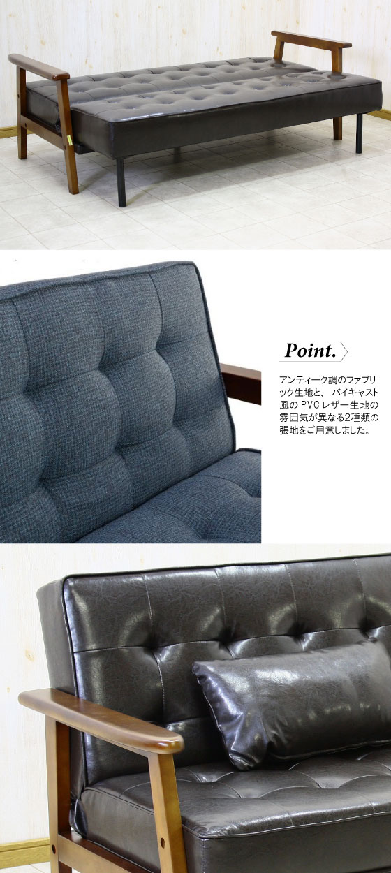レトロデザイン・ファブリック/PVCレザー製リクライニングソファーベッド(幅176cm)