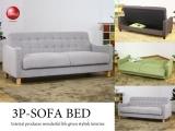幅160cm・布ファブリック製・ソファーベッド(収納付き・完成品)