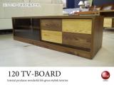 木目調・モダンデザイン幅120cmテレビボード(日本製・完成品)