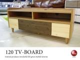 天然木パイン無垢材・幅120cmテレビボード(日本製・完成品)
