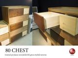 天然木パイン無垢材・幅80cm5段チェスト(日本製・完成品)