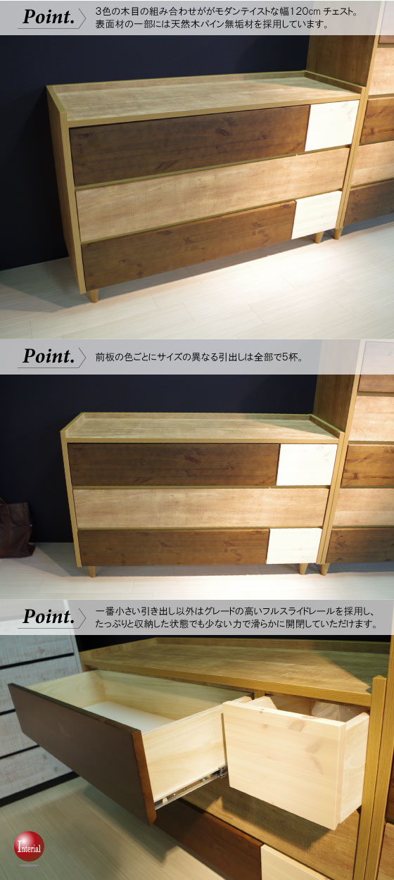 天然木パイン無垢材・幅120cm3段チェスト(日本製・完成品)