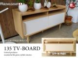 リバーシブル扉・北欧ナチュラル幅135cmテレビボード(日本製・完成品)開梱設置サービス付き