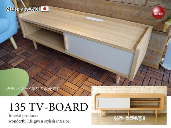 リバーシブル扉・北欧ナチュラルテレビボード(幅135cm)日本製・完成品