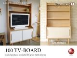 リバーシブル扉・北欧ナチュラル幅100cmテレビボード(日本製・完成品)開梱設置サービス付き