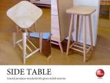 天然木アルダー無垢材オイル塗装・サイドミニテーブル(完成品)