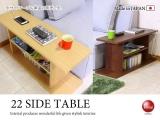 1口コンセント&収納付き・幅22cmサイドテーブル(日本製・完成品)