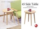北欧ナチュラル・天然木タモ材円形サイドテーブル(幅45cm)