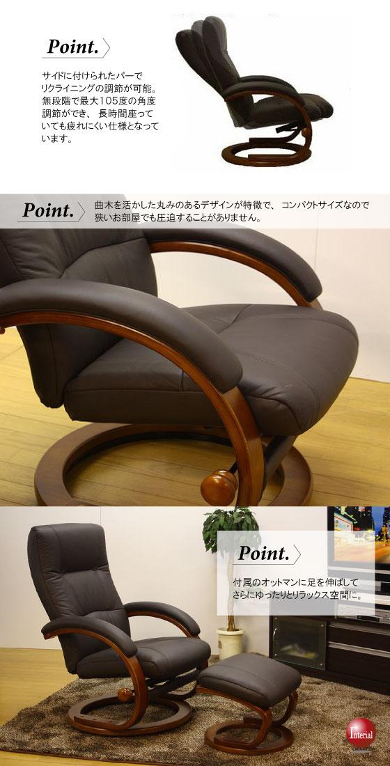 高級本革製・曲木デザインパーソナルチェア(オットマン付)