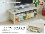 アンティーク調・カラフルテレビボード(幅120cm)完成品