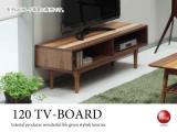 天然木4種使用!テレビボード(幅120cm)