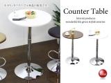 天然木ウォールナット&ホワイト・円形カウンターテーブル(直径60cm)