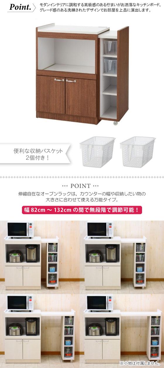 北欧モダン・伸張式キッチンボード(日本製・完成品)【完売しました】