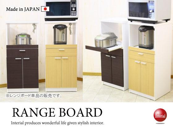 シンプルデザイン・木目調レンジボード(幅48cm)日本製・完成品