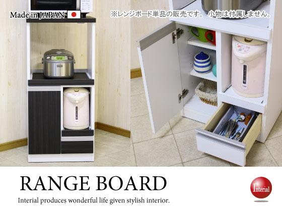 スライド棚2段付き・レンジボード(幅48cm)日本製・完成品