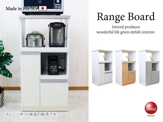 米びつ付き!シンプルデザイン・レンジボード(幅60cm)日本製・完成品