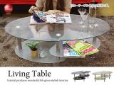 オーバルデザイン・ガラスリビングテーブル(幅109cm)