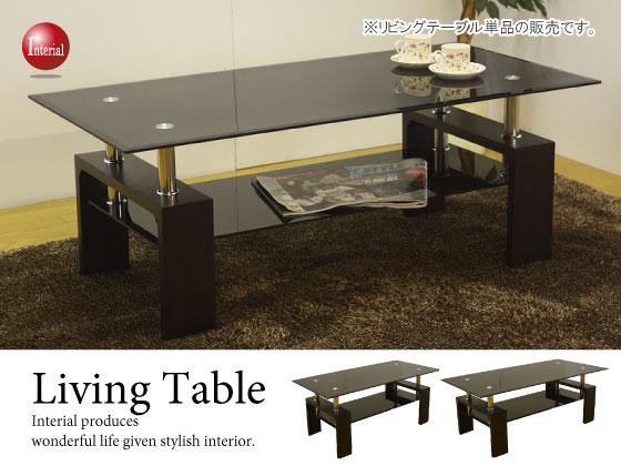 モダンデザイン・ガラスリビングテーブル(幅105cm/120cm)