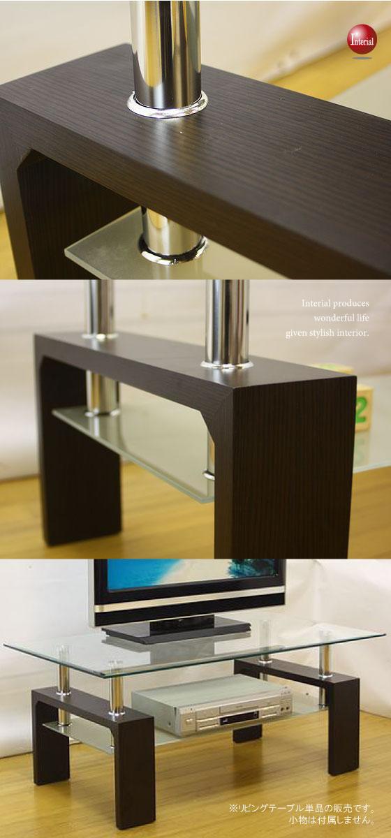 木目調ブラウン・ガラスリビングテーブル(幅105cm/120cm)