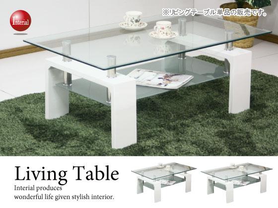 ホワイト・ガラスリビングテーブル(幅105cm/120cm)