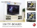 木目&鏡面仕上げ・幅153cm壁面テレビボード(日本製)