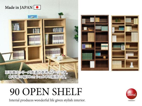 前後段違い仕様!幅90cmオープンシェルフ・ハイタイプ(日本製・完成品)
