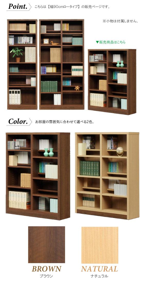 前後段違い仕様!幅90cmオープンシェルフ・ロータイプ(日本製・完成品)