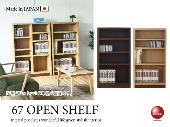幅67cmオープンシェルフ・ロータイプ(日本製・完成品)