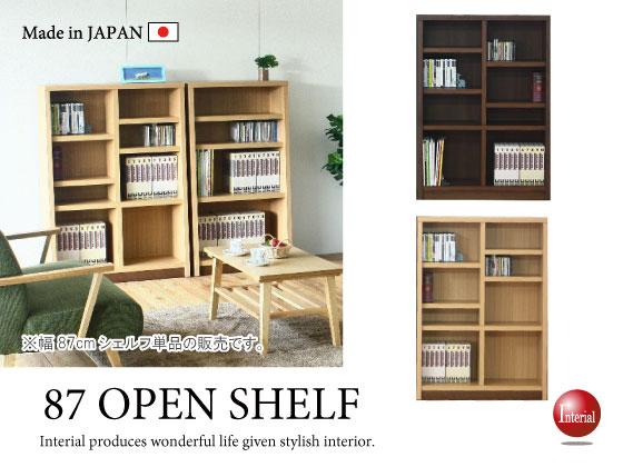 幅87cmオープンシェルフ・ロータイプ(日本製・完成品)